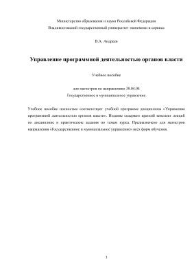 Андреев В.А. Управление программной деятельностью органов власти