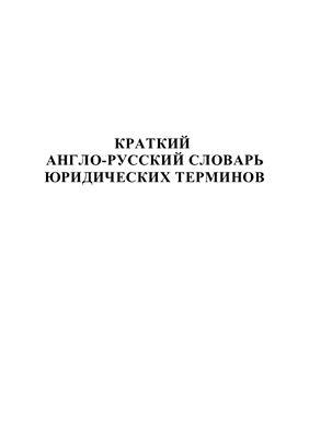 Краткий англо-русский словарь юридических терминов