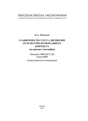 Левинсон К.А. О зависимости статуса дисциплин от культурно-регионального контекста (на примере стенографии)