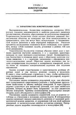 Брандин В.Н. Экспериментальная баллистика космических аппаратов