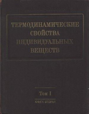 Гурвич Л.В., Вейц И.В., Медведев В.А. и др. Термодинамические свойства индивидуальных веществ. Справочное издание: В 4-х томах. Том 1. Книга 2