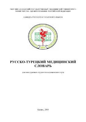 Якубова Л.С., Балтаева В.Т. Русско-турецкий медицинский словарь