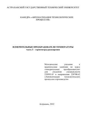 Кокуев А.Г. (сост.) Измерительные преобразователи температур ч. I - термометры расширения