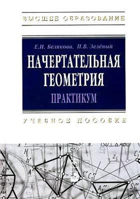 Белякова Е.И. Начертательная геометрия. Практикум