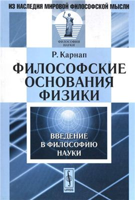 Карнап Р. Философские основания физики. Введение в философию науки