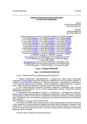 Гражданский процессуальный кодекс Российской Федерации (по состоянию на 10 октября 2011 г.)