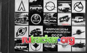 Автобусы, троллейбусы СССР