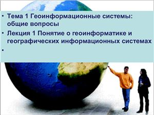 Вводная презентация о Понятии геоинформатики и геоинформационных системах
