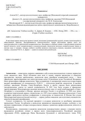 Деркач А., Зазыкин В. Акмеология