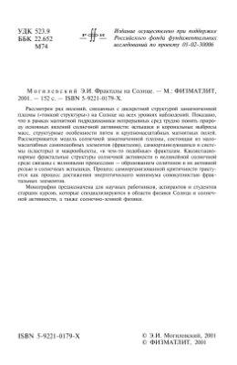 Могилевский Э.И. Фракталы на Солнце