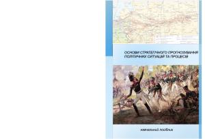 Лепський М.А. Основи стратегічного прогнозування політичних ситуацій та процесів