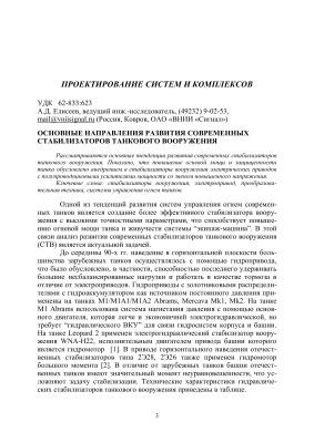 Елисеев А.Д. Основные направления развития cтабилизаторов танкового вооружения