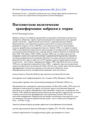 Гельман В. Постсоветские политические трансформации: наброски к теории