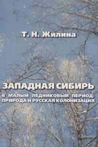 Жилина Т.Н. Западная Сибирь в малый ледниковый период: природа и русская колонизация (1550-1850 гг.)