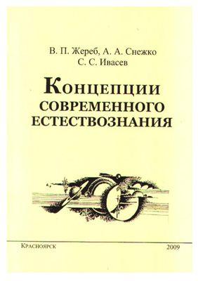 Жереб В.П., Снежко А.А., Ивасев С.С. Концепции современного естествознания. Учебное пособие