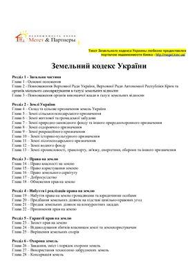 Земельный кодекс Украины на русском и украинском