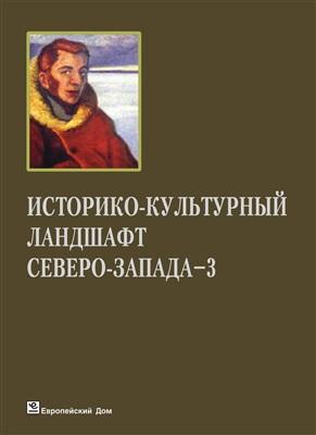 Коренева С.Б., Фишман О.М. (сост.) Историко-культурный ландшафт Северо-Запада-3