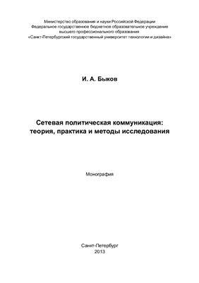 Быков И.А. Сетевая политическая коммуникация: теория, практика и методы исследования