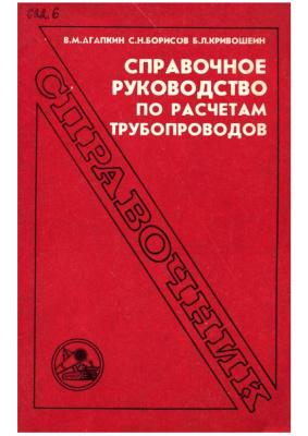 Агапкин В.М., Борисов С.Н., Кривошеин Б.Л. Справочное руководство по расчетам трубопроводов