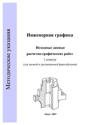 Кайгородцева Н.В., Леонова Л.М. Инженерная графика. Исходные данные расчетно-графических работ