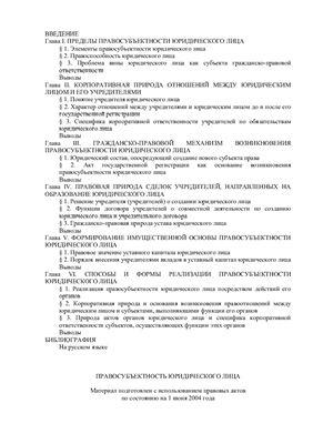 Козлова Н.В. Правосубъектность юридического лица