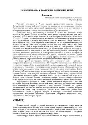 Практическое пособие - Проектирование и реализация рекламных акций