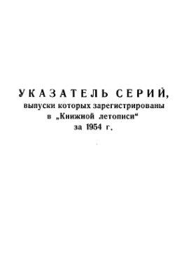 Указатель серий, выпуски которых зарегистрированы в Книжной летописи за 1954 год