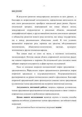 Перевод английских усложненных членов предложения с английского языка на русский (на материале экономических текстов)
