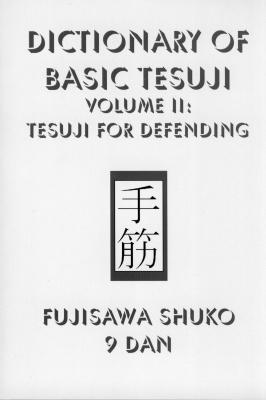 Fujisawa Shuko, Dictionary of Basic Tesuji Volume 2: Tesuji for Defending