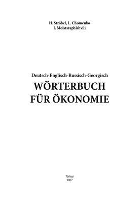 Ströbel H., Chomenko L., Moistsraphishvili I. Deutsch-Englisch-Russisch-Georgisch Wörterbuch für Ökonomie