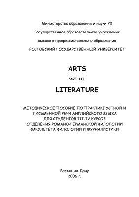 Окс М.В. Arts. Part III. Literature