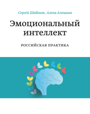 Шабанов Сергей, Алешина Алена. Эмоциональный интеллект. Российская практика