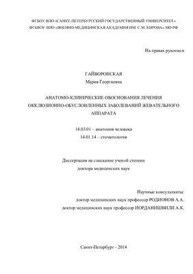 Гайворонская М.Г. Анатомо-клинические обоснования лечения окклюзионно-обусловленных заболеваний жевательного аппарата