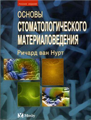 Нурт Ричард ван. Основы стоматологического материаловедения (2-е изд.)
