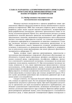 Литвин И.Е., Аликин В.Н Оценка показателей надежности магистральных трубопроводов