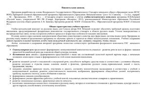 Быкова О.В. Рабочая программа. 4 класс
