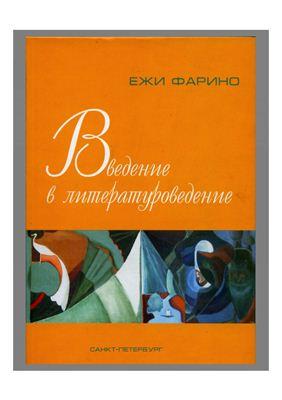Фарино Е. Введение в литературоведение