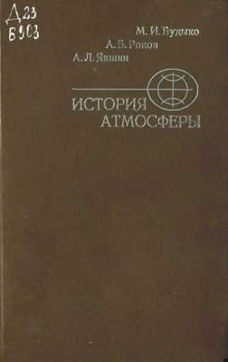 Будыко М.И., Ронов А.Б., Яншин А.Л. История атмосферы