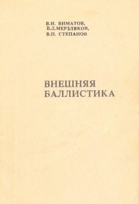 Биматов В.И., Мерзляков В.Д., Степанов В.П. Внешняя баллистика. Часть 1