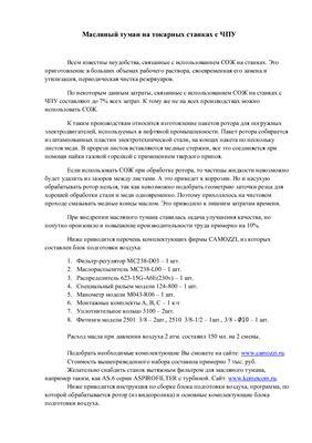 Сапожников Н.Б. Применение элементов пневматики CAMOZZI при модернизации станков с ЧПУ