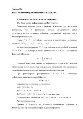 Лекция №4