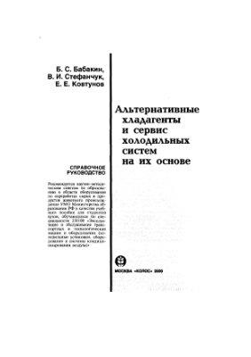 Бабакин Б.С., Стефанчук В.И., Ковтунов Е.Е. Альтернативные хладагенты и сервис холодильных систем на их основе