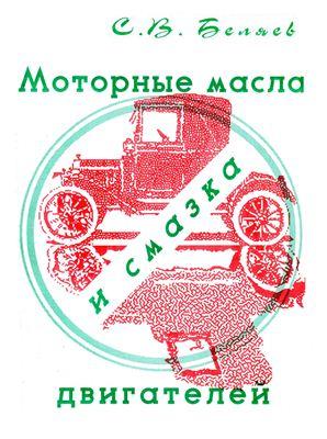 Беляев С.В. Моторные масла и смазка двигателей