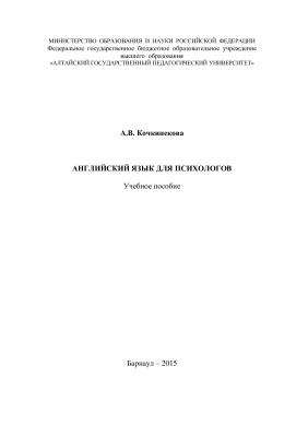 Кочкинекова А.В. Английский язык для психологов