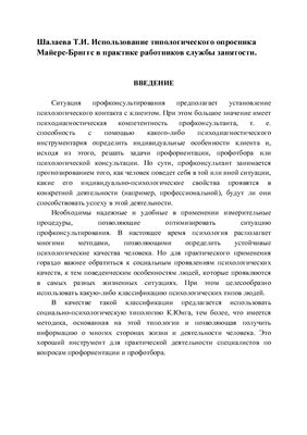 Шалаева Т.И. Методическое пособие Использование типологического опросника Маейрс-Бригс в практике работников службы занятости