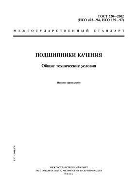 ГОСТ 520-2002 Подшипники качения. Общие технические условия