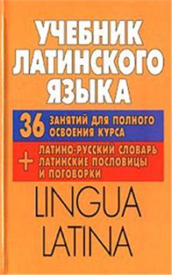 Тананушко К.А. Lingua Latina: Учебник латинского языка