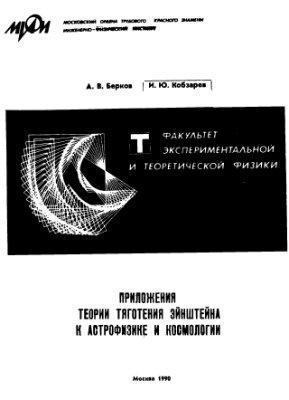 Берков А.В., Кобзарев И.Ю. Приложения теории тяготения Эйнштейна к астрофизике и космологии