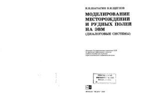 Шатагин Н.Н. Щеглов В.И. Моделирование месторождений и рудных полей на ЭВМ (диалоговые системы)