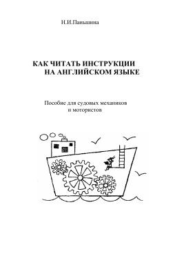 Паньшина Н.И. Как читать инструкции на английском языке